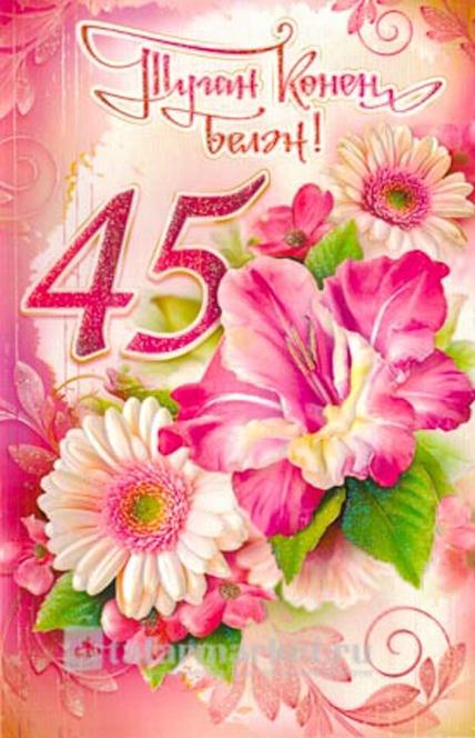 Татарским языке поздравления 45 лет