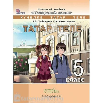 күңелле татар теле 2 класс учебник