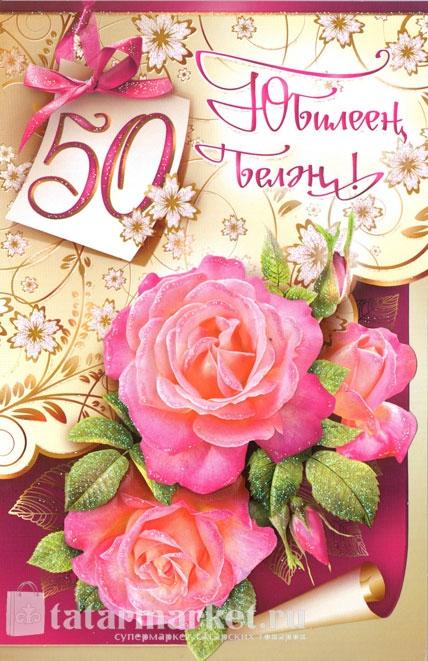 Поздравления с 50 летием женщине татарские 71