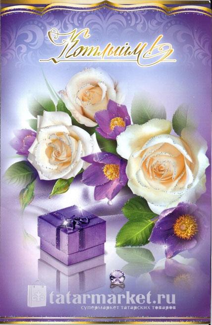 Поздравления с юбилеем 70 лет женщине в открытках