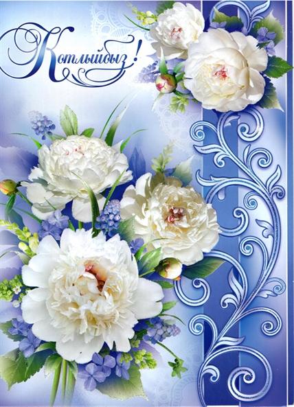 85 лет поздравления маме на татарском