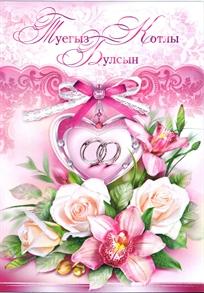 Свадебные поздравление на татарском языке
