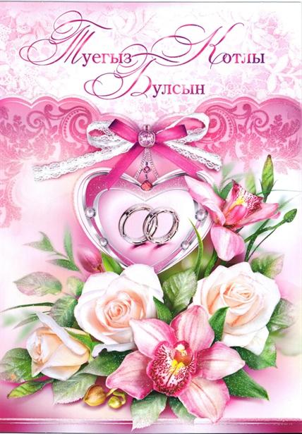 Поздравление с днем свадьбы на татарском не в стихах 398