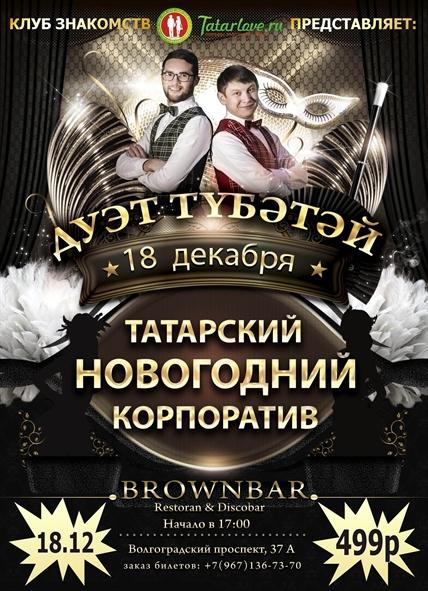 татарский сайт знакомств для инвалидов
