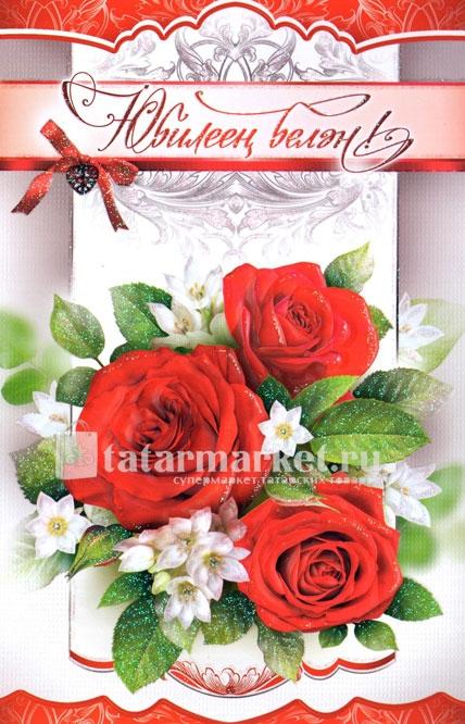 Поздравления на татарском языке на 50