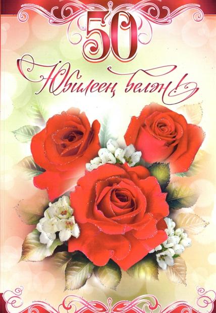 Поздравление юбилей 50 лет на татарском языке