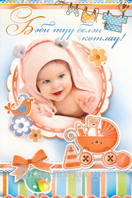 Поздравление с новорожденным сыном в татарском языке