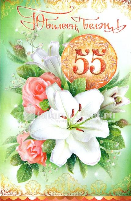 Юбилеен белэн 55 яшь открытка 31