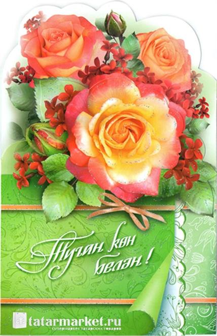 Поздравление с юбилеем женщине татарском языке