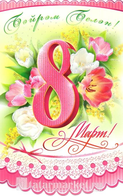 Поздравления 8 марта на татарском языке