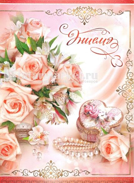 Поздравление на татарском маму с днем рожденья или рождения 196