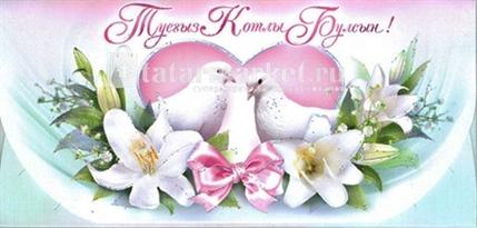 Поздравление золотая свадьба родителей на татарском языке