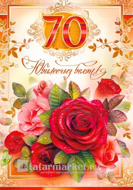 Поздравление 70 лет мужчине на татарском языке7