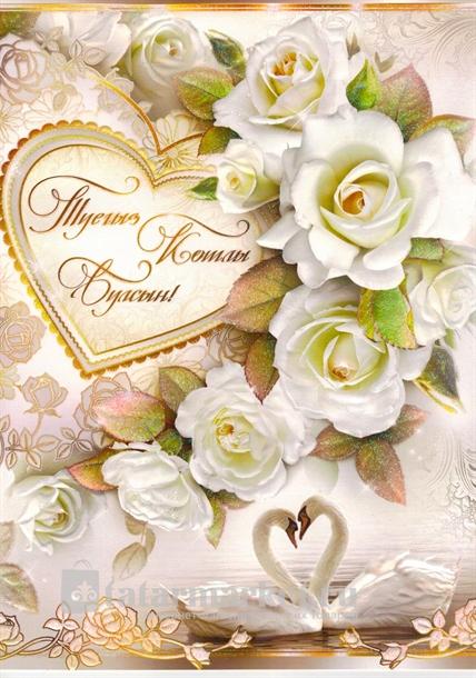 Поздравления на татарском с днём свадьбы
