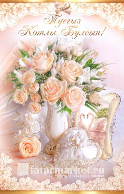 Поздравления со свадьбой на турецком