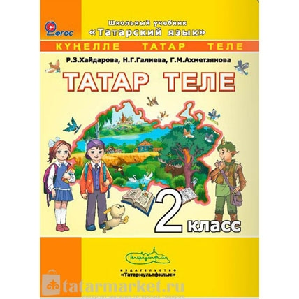 гдз по татарскому языку 4 класса 2 часть ахметзянов