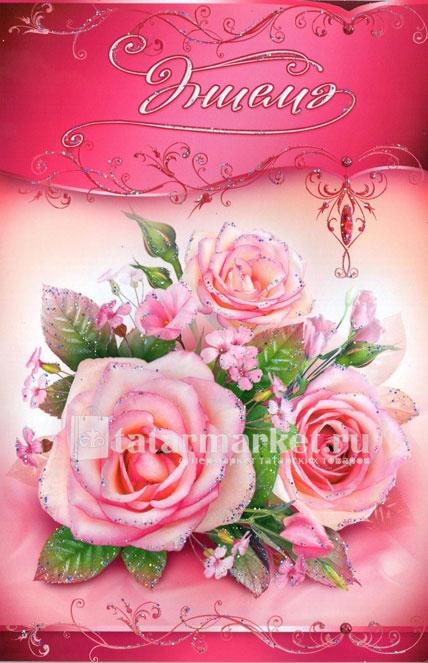 Поздравления для мамы с днем рождения на татарском языке