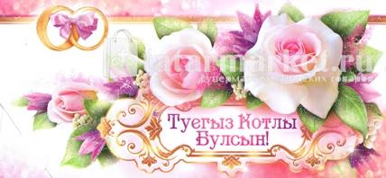 Поздравление на татарском языке с днем свадьбы