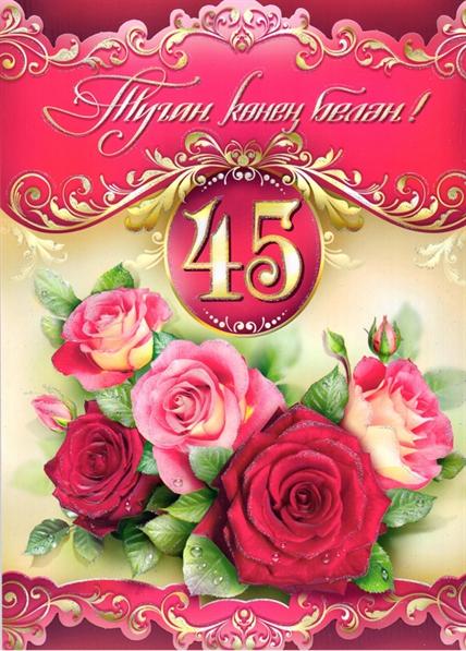 ... открытки 45 лет « Фото открытки: nungata.ru/?p=4196