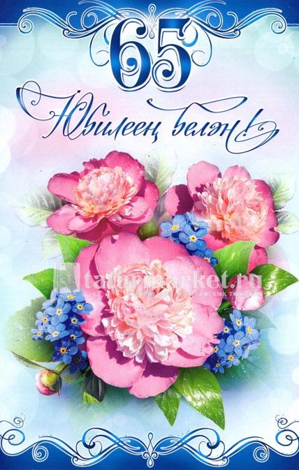 Поздравления 65 лет на татарском языке