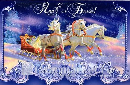 Татарское новогодние поздравление на татарском языке