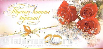 Поздравление с днем свадьбы на татарском языке с переводом