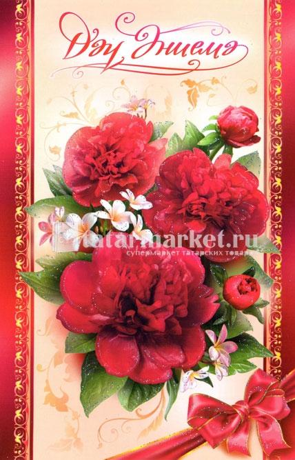 Поздравления с днем рождения на татарском языке короткие