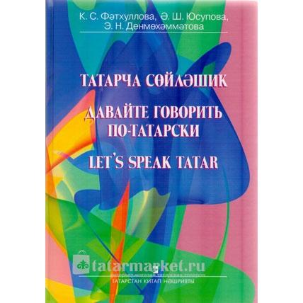 Решебник по татарскому языку 4 класс фатхуллова