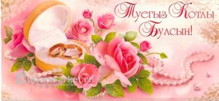 Поздравления с днем свадьба на татарском языке