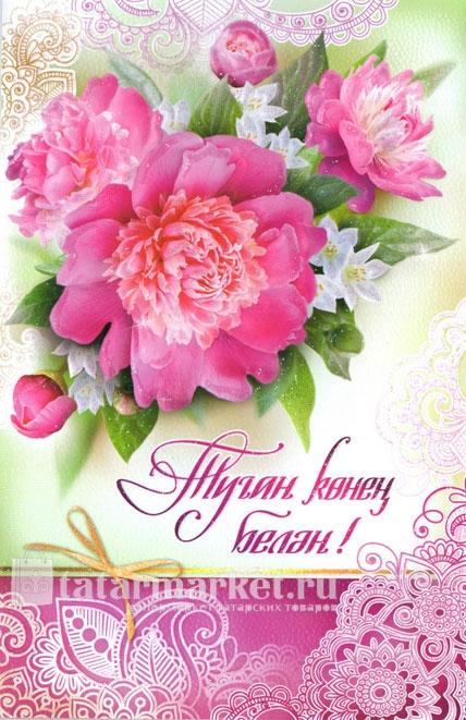 Поздравления с днем рождения абый на татарском 70