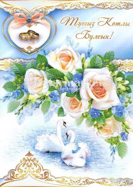 Поздравление с днем свадьбы на татарском не в стихах 173
