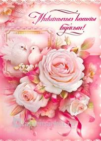 Поздравления татарские никах
