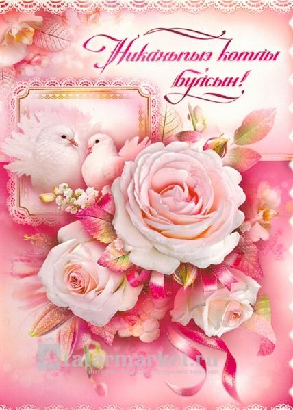 Поздравление никах на татарском языке своими словами 76