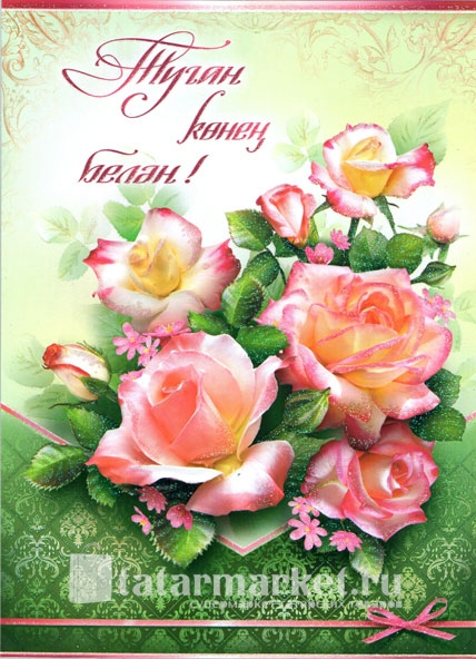 Поздравления прозой на татарском языке с днем рождения своими словами