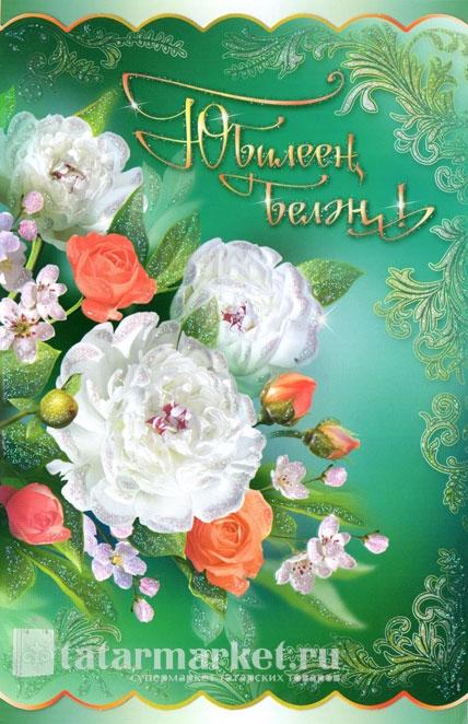 Музыкальные поздравления с юбилеем на татарском языке