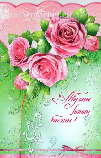 Татарское поздравление с днем рождения сестренку