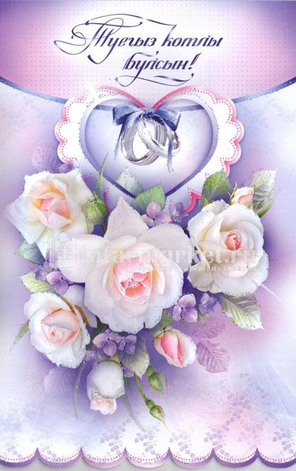 Поздравление с днем свадьбы на татарском не в стихах 875