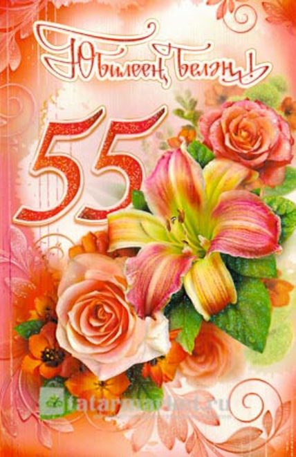 Юбилеен белэн 55 яшь открытка 91