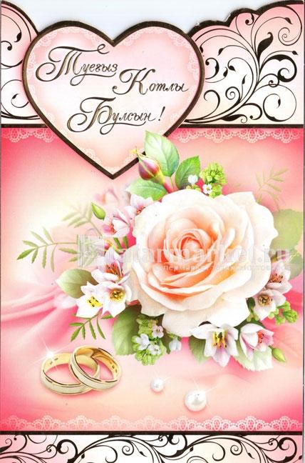 Поздравление на татарском языке с бракосочетанием 58