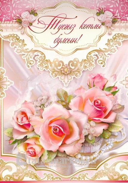 Поздравления с днем свадьбы по татарскому языку