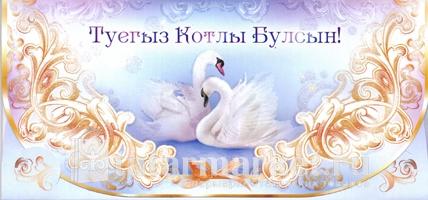 Поздравление золотой свадьбы на татарском языке