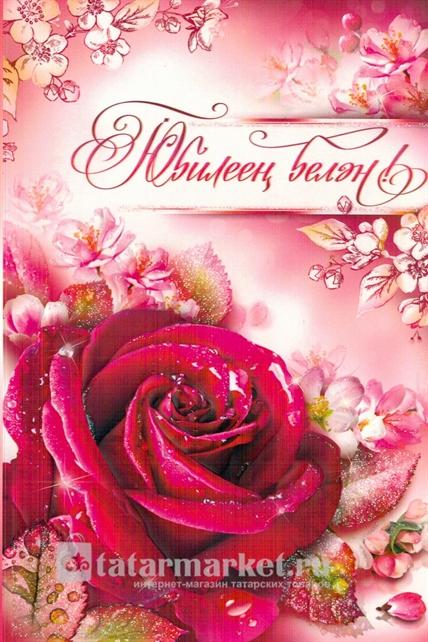 Поздравление 65 лет женщине на татарском
