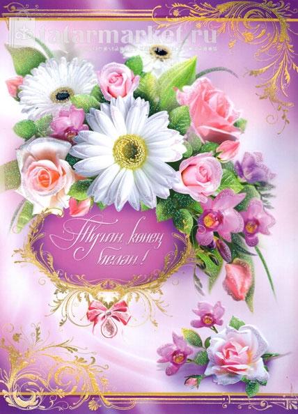 Открытки с днем рождения женщине на татарском 67