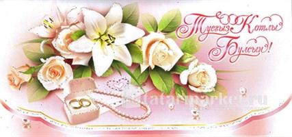 Поздравления на татарском ко дню свадьбы дочери 157