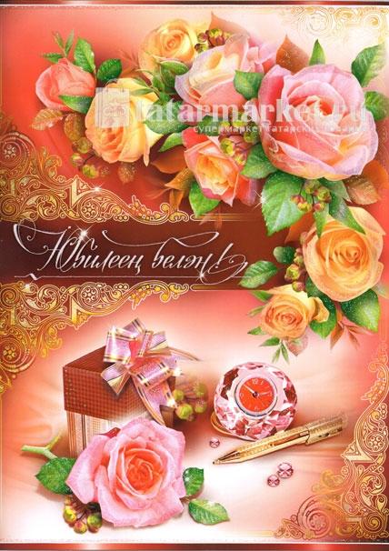 Поздравление на 65 лет маме на татарском языке