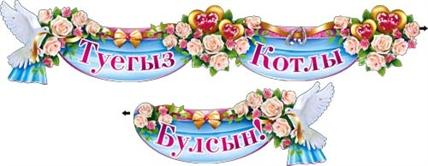 Свадебная поздравления на татарском языке