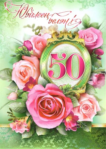 Татарские поздравления С днем рождения! Поздравления