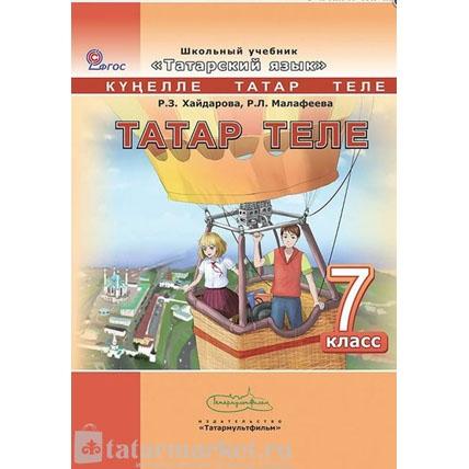 Готовые домашние задания по татарскому языку