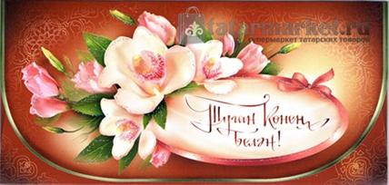 Поздравление по татарски сестру