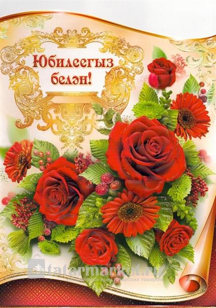 Поздравление с юбилеем 55 лет женщине татарские